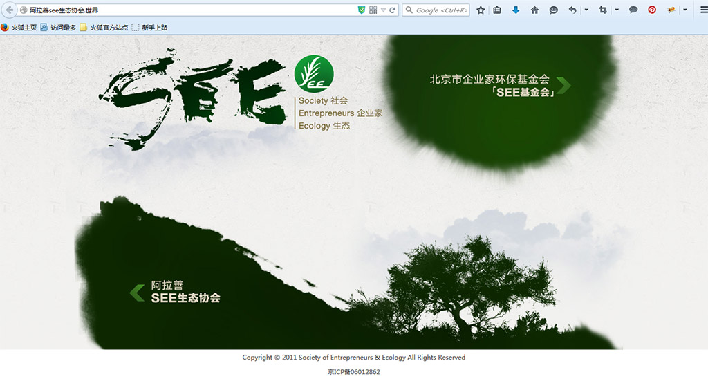 阿拉善SEE生态协会.世界网站首页