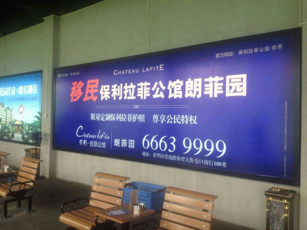 保利拉菲公馆广告宣传