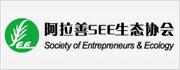 .世界中文域名合作商阿拉善SEE生态协会