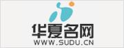 .世界中文域名合作商华夏名网