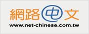 .世界中文域名合作商網路中文