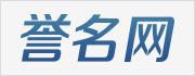 .世界中文域名合作商誉名网